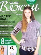 Knit & Crochet Patterns Russian Knitting Magazine Fall Woman Vest Jacket #105