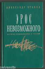 Alexander Etkind. Eros is impossible. The history of psychoanalysis Russian book