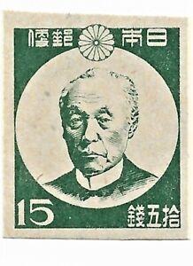 Scott # 362 - 1946 - ' Baron Maeshima '    no gun