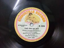 "SARAN RANJIT  NEPALI MODERN SONG nepal H 2253 RARE 78 RPM RECORD 10"" INDIA VG+"