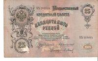 Russie Russia Empire 25 Roubles Rubel 1909 Konshin P. Barishev Ser. B БЪ 203814