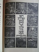 New listing The Pesach Hagadah illustrated by Jacob Steinhardt 1979 in Hebrew
