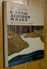 Prishvin Russian Stories Children Nature Animals V Kraiu Dedushki Mazaia 1973