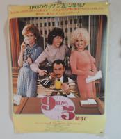 NINE TO FIVE Dolly Parton original POSTER JAPAN B2 NM