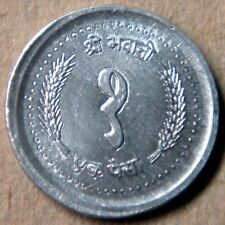 NEPAL COIN: 1 paisa One Year Type, Smallest Coin of King Birendra, KM# 1012, UNC