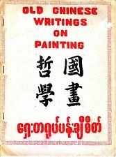 Old Chinese Writings on Painting 1947 Ma Ngee Ko Rangoon University China Bklet