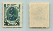 Armenia 1920 100r on 14k mint handstamped type F or G black . f7372