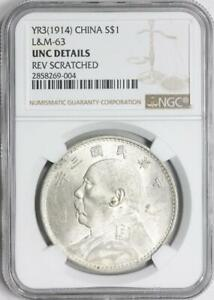 YR3 1914 CHINA $1 SILVER DOLLAR LM-63 NGC UNC DETAILS