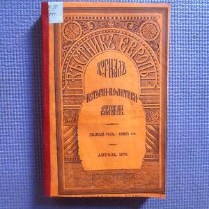 1875 Вестник Европы (Vestnik Evropy) журнал; Herald of Europe RUSSIAN Journal #4