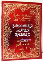 Запретная магия древних Том 1 Книга Джиннов Forbidden Magic of the ancients Rus
