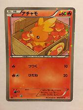 Pokemon Carte / Card Torchic 005/020 SC 1ED