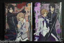 Betrayal Knows My Name Uragiri UraBoku novel 1~2 Complete Set Hotaru Odagiri
