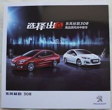 Dongfeng Peugeot 308 car (made in China) _2016 Prospekt / Brochure