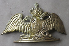 ANTIQUE RUSSIAN EMBOSSED BRASS PLATE BADGE FOR HELMET OR CAP CASQUET 19thCENTURY