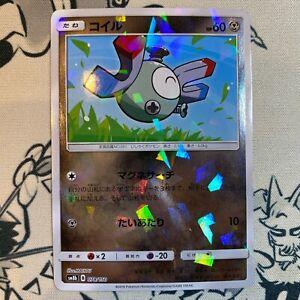 JAPAN Pokemon Card - Magnemite SM8b B 078/150 HOLO PLAYED