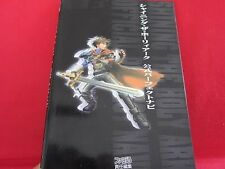 Shining the Holy Ark official perfect navi strategy guide book / Sega Saturn, SS