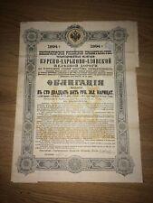 More details for bond loan kursk-charkow-azowrussia 1894 railway share certificate 125 rubel