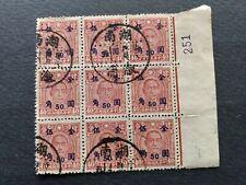 China  - used Block of 9 stamps overprint Sun Yat-sen