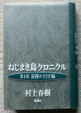 Wind-up Bird Chronicle [Japanese Language] (Vol 1-3) Haruki Murakami (3) HC LOT