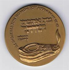 ISRAEL 1969 4th INTERNATIONAL BIBLE CONTEST-JERUSALEM STATE MEDAL 59mm BRONZE