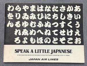Japan Air Lines VINTAGE speak Japanese Hiragana Katakana JAL Visitor Phrase Book