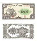 - Paper Reproduction - Peoples Bank of China 100 Yuan 1949 Note 2408646