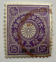 1900 JAPAN POST OFFICE IN KOREA 15 SN STAMP #10 OVERPRINT W ORANGE BROWN CANCEL