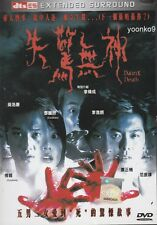 Dating Death (2004) English Sub _ DVD H.K Movie Collection _ Stephy Tang Lai-Yun