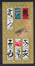 Japan 2006 2007 文字 China New Year of Pig stamp Calligraphy