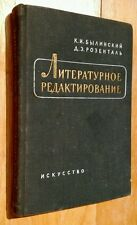 Literary Editing proofreading  Russian Language In Russian 1957