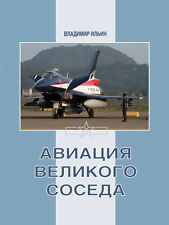 RVZ-056 Modern Combat Aircraft of Chinese People's Liberation Army HС Book