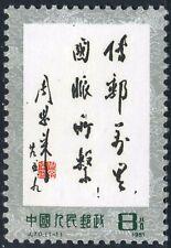 China PRC J70 Scott #1685 1981  Mail Delivery Single Set