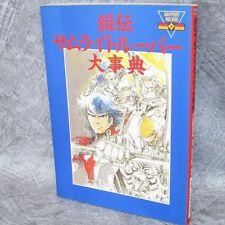 SAMURAI TROOPERS DAIJITEN w/Poster Trooper Yoroiden Art Book *