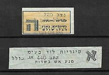 ISRAEL REVENUE TOBACCO TAX STAMPS. 1960s