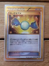 Carte Pokémon Japonaise Secrete Super Bonbon Gold 086/076 BW9 (Ultra Rare)