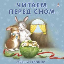 Читаем перед сном    Книжки-картонки   Для самых маленьких   Робинс