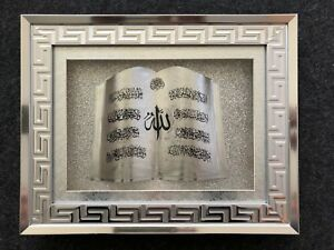 Islamische Wandbild Islam Ayet Koran Quran Allah Nazar Bereket Esmailhüsna auswa