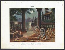 Vintage Gita Press Hindu print Krishna – Shree Ram Avatar