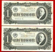 RUSSIA RUSSLAND PAIR 1 CHERVONETZ P.202a UNC LENIN 2323