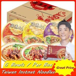 Taiwan Uni-President Instant Noodle x 6 Bowls  (Flavors Select) 統一 滿漢大餐*