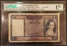 IRAQ DINAR KING FAISAL II BABY  PMG 15 FINE