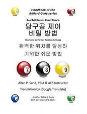 Sports Textbooks in Korean