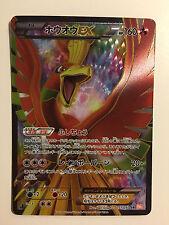 Pokemon Card / Carte Ho-Oh EX Full Art 051/050 SR BW5 1ED