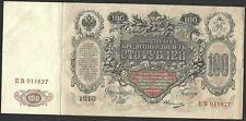 More details for russia, 100 roubles, 1910, sign. shipov / ovchinnikov, p-13b.