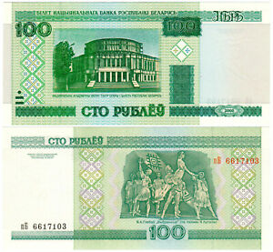 Belarus 100 Rublëy P#26a (2000) Natsiyanal'ny Bank UNC