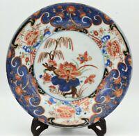 Yongzheng Period (18th Century) Chinese Antique Famille-Verte Imari Plate - B