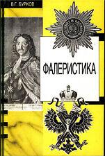 Faleristika.Information on the major Russian Awards.Russian text.