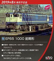 Kato 3089-1 Électrique Locomotive Type EF65-1000 Tôt Type (Echelle N)