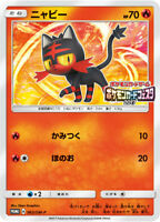Pokemon Card Japanese - Litten 063/SM-P - PROMO MINT