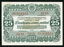 Russia USSR State Loan Bond 25 Rubles 1946 XF+ Condition !!!